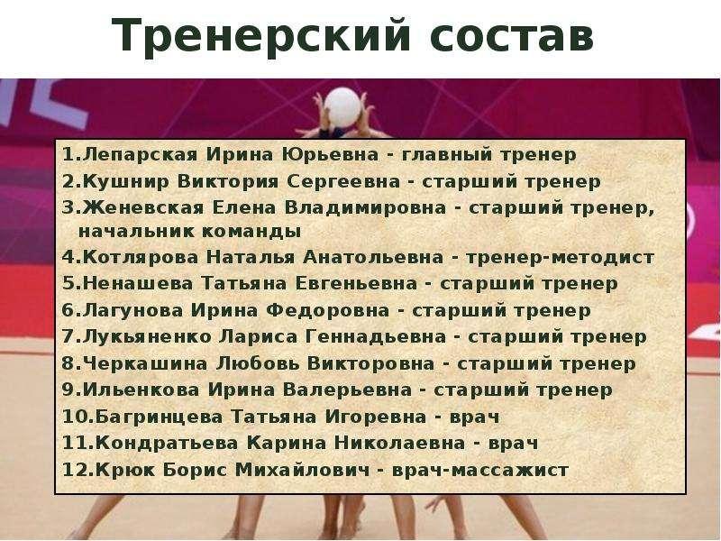 Тренерский состав 1. Лепарская Ирина Юрьевна - главный тренер 2. Кушнир Виктория Сергеевна - старший