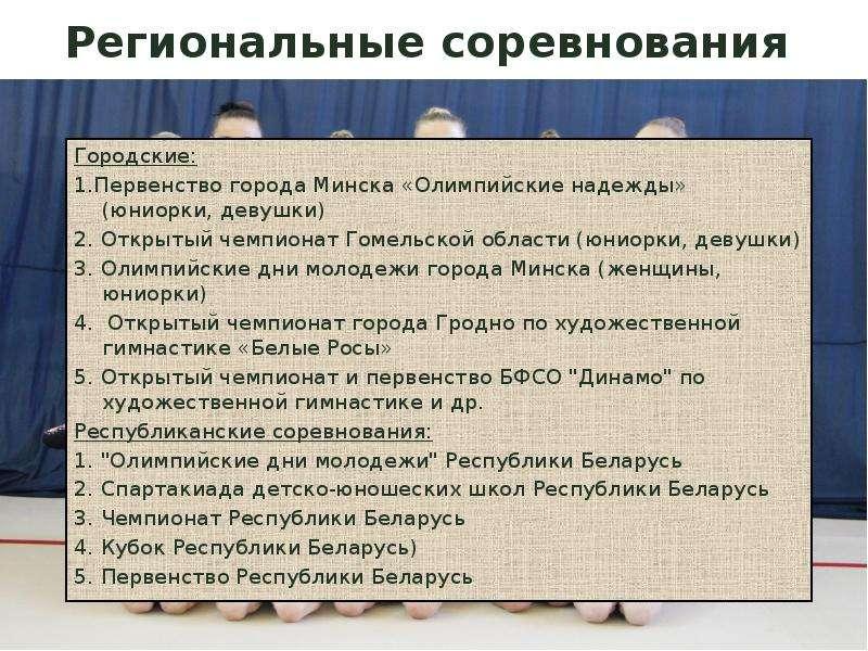 Региональные соревнования Городские: 1. Первенство города Минска «Олимпийские надежды» (юниорки, дев