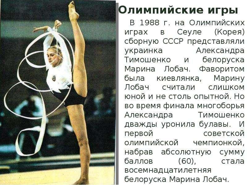 Олимпийские игры В 1988 г. на Олимпийских играх в Сеуле (Корея) сборную СССР представляли украинка А