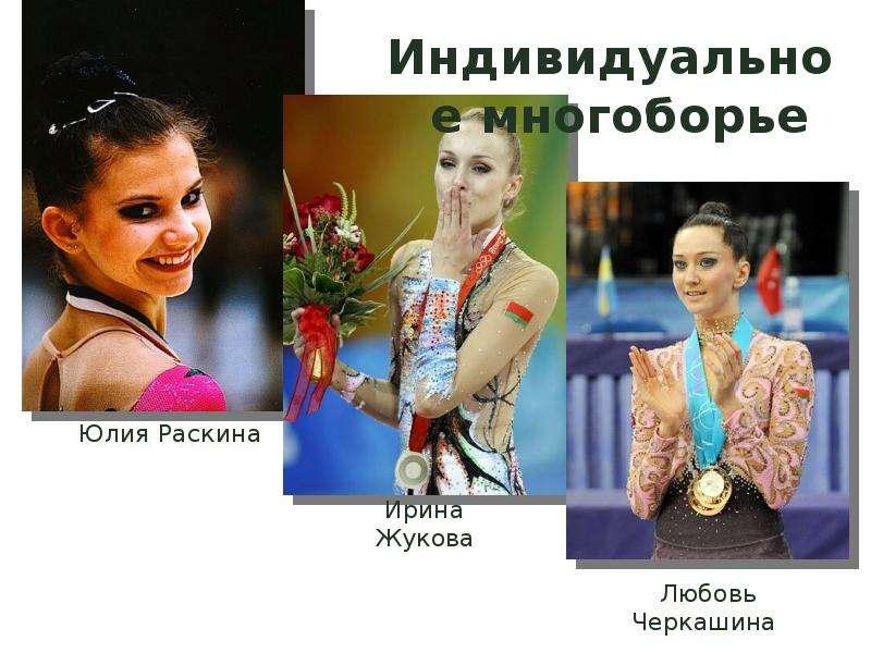 Ирина Жукова Юлия Раскина
