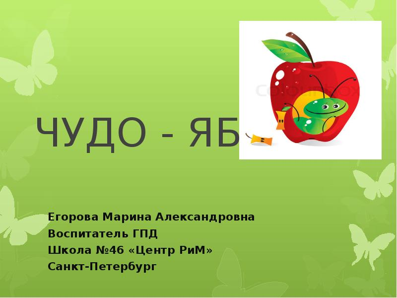 Чудо - яблоко. Изготовление фоторамки «Яблоко» и фотографии «Гусеница»