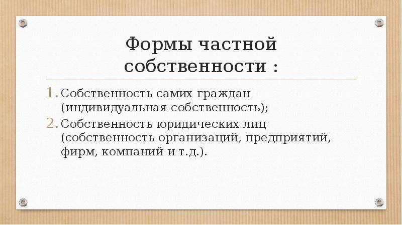 Формы частной собственности : Собственность самих граждан (индивидуальная собственность); Собственно