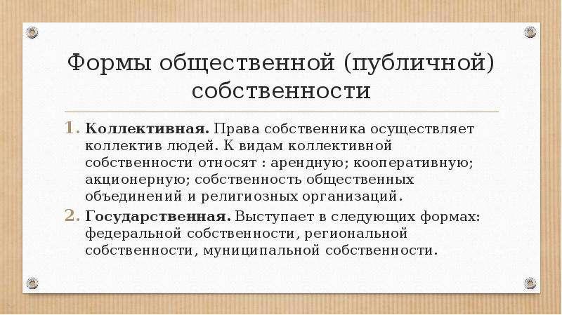 Формы общественной (публичной) собственности Коллективная. Права собственника осуществляет коллектив