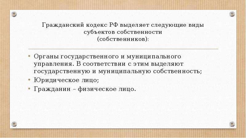 Гражданский кодекс РФ выделяет следующие виды субъектов собственности (собственников): Органы госуда