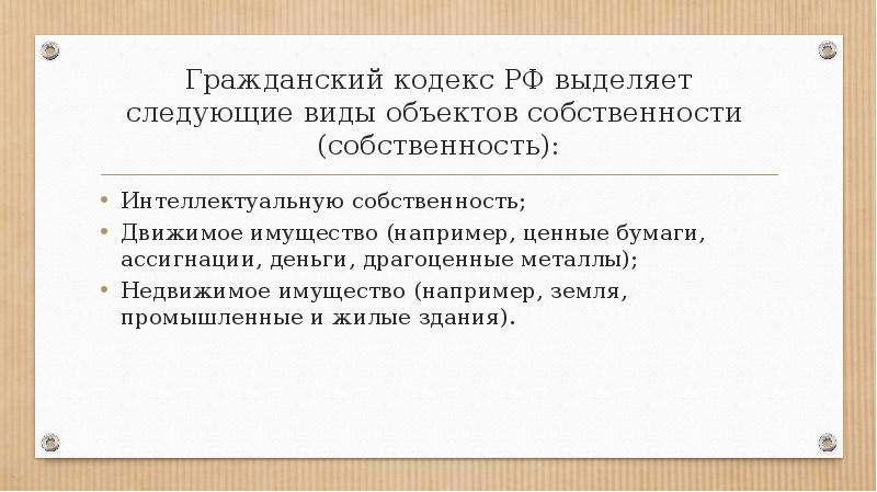 Гражданский кодекс РФ выделяет следующие виды объектов собственности (собственность): Интеллектуальн
