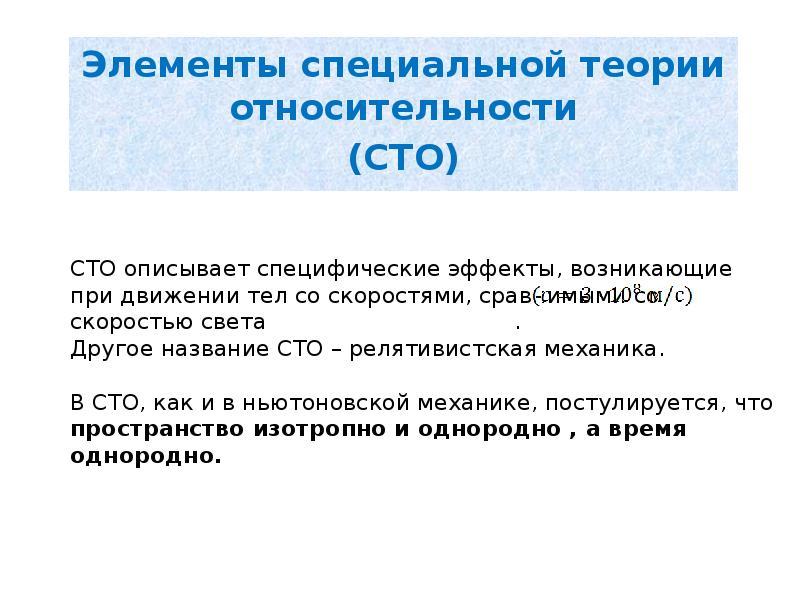 Презентация Элементы специальной теории относительности (СТО)