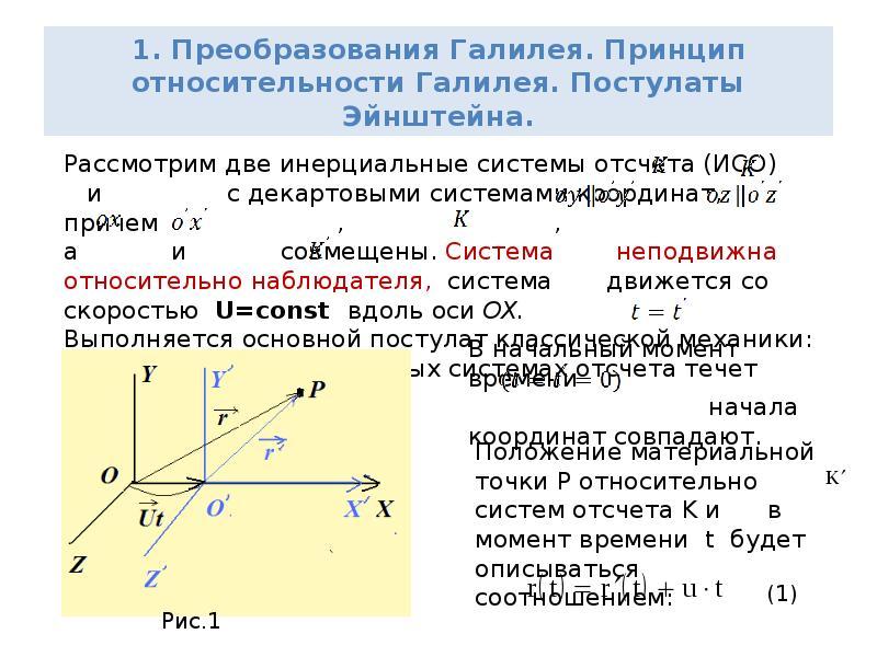 1. Преобразования Галилея. Принцип относительности Галилея. Постулаты Эйнштейна.