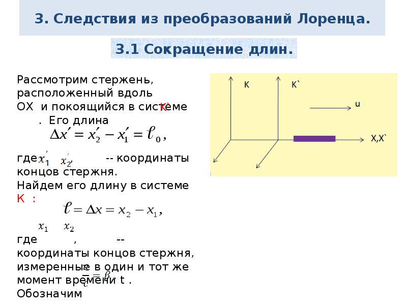 3. Следствия из преобразований Лоренца.