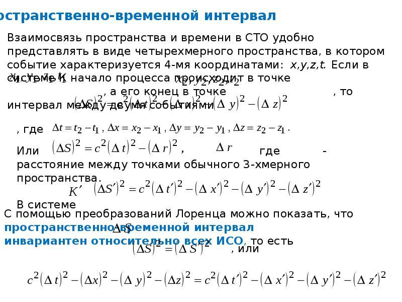 Элементы специальной теории относительности (СТО), слайд 19