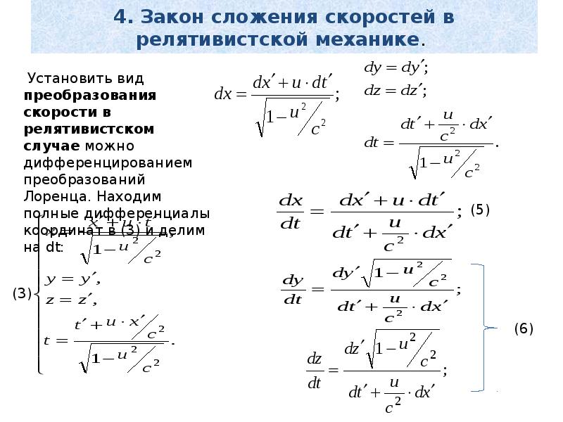 4. Закон сложения скоростей в релятивистской механике.