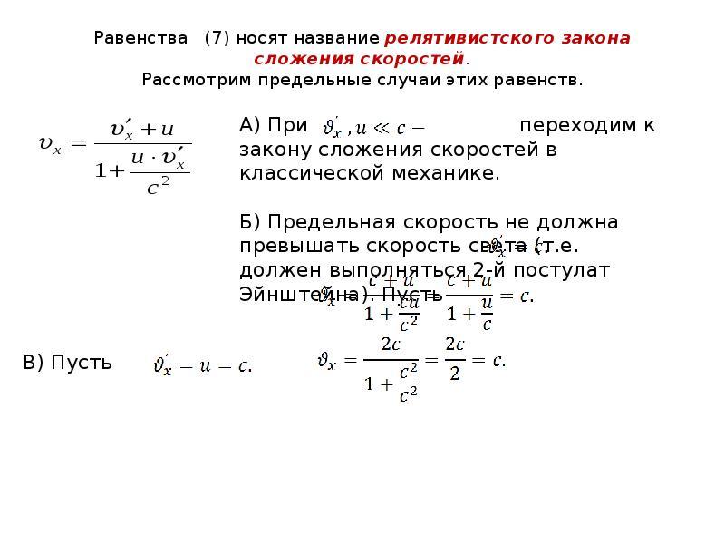 Равенства (7) носят название релятивистского закона сложения скоростей. Рассмотрим предельные случаи