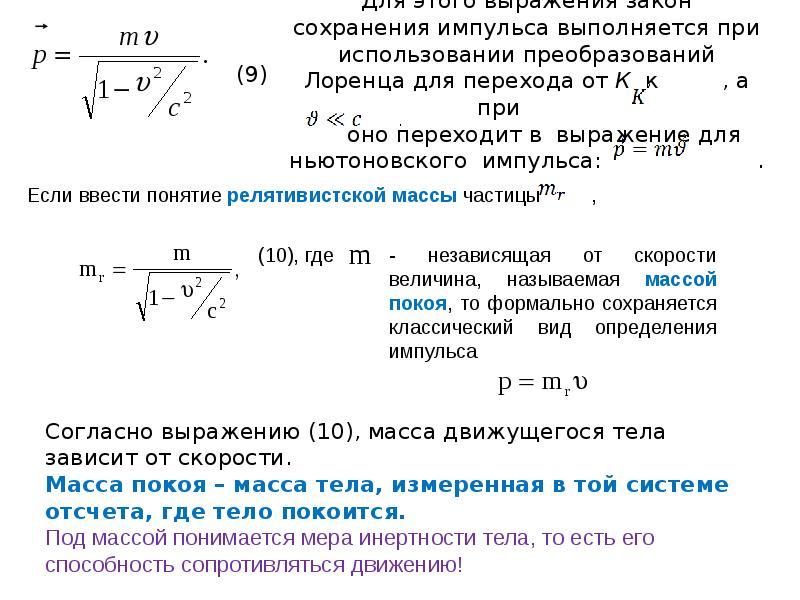 Для этого выражения закон сохранения импульса выполняется при использовании преобразований Лоренца д
