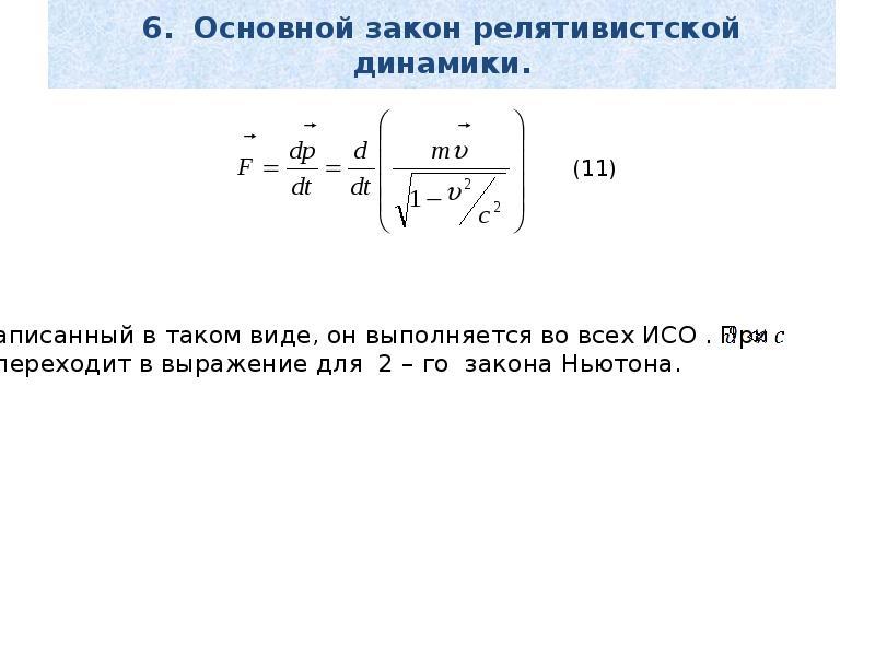 6. Основной закон релятивистской динамики.