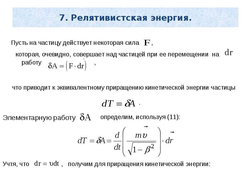 7. Релятивистская энергия.