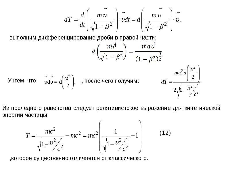 Элементы специальной теории относительности (СТО), слайд 30