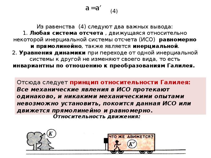 Из равенства (4) следуют два важных вывода: 1. Любая система отсчета , движущаяся относительно некот