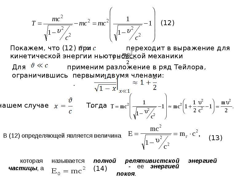 Элементы специальной теории относительности (СТО), слайд 31
