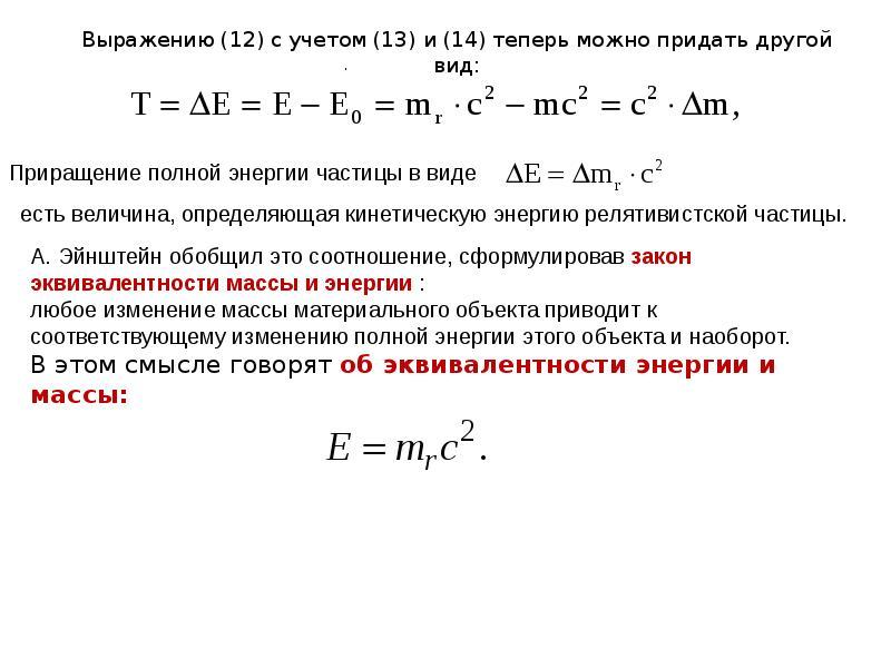 Выражению (12) с учетом (13) и (14) теперь можно придать другой вид: