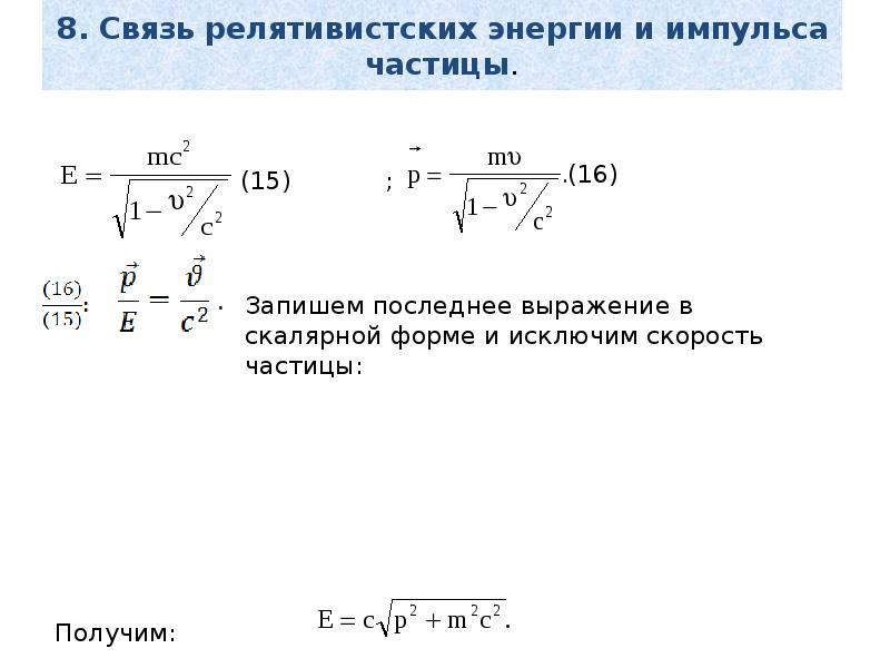 8. Связь релятивистских энергии и импульса частицы.