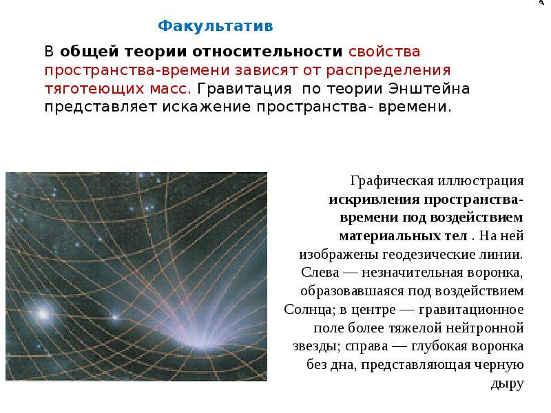 Элементы специальной теории относительности (СТО), слайд 35