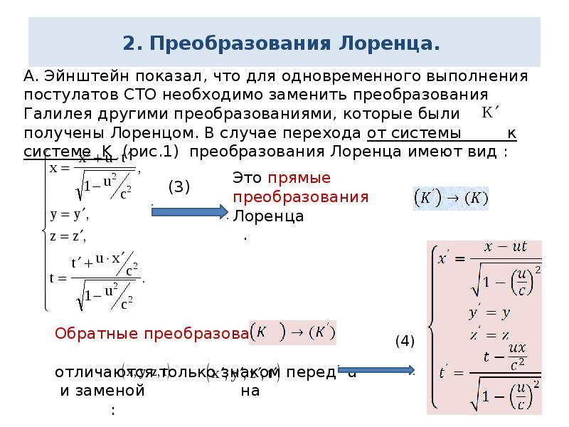 2. Преобразования Лоренца.