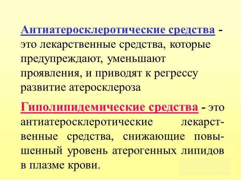 . Коронаролитические, гипохолестеринемические, слайд 15
