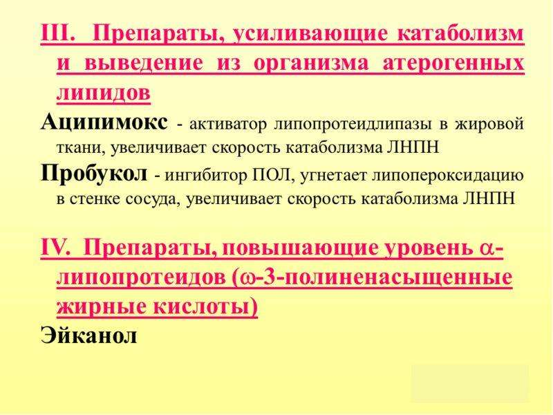 . Коронаролитические, гипохолестеринемические, слайд 18
