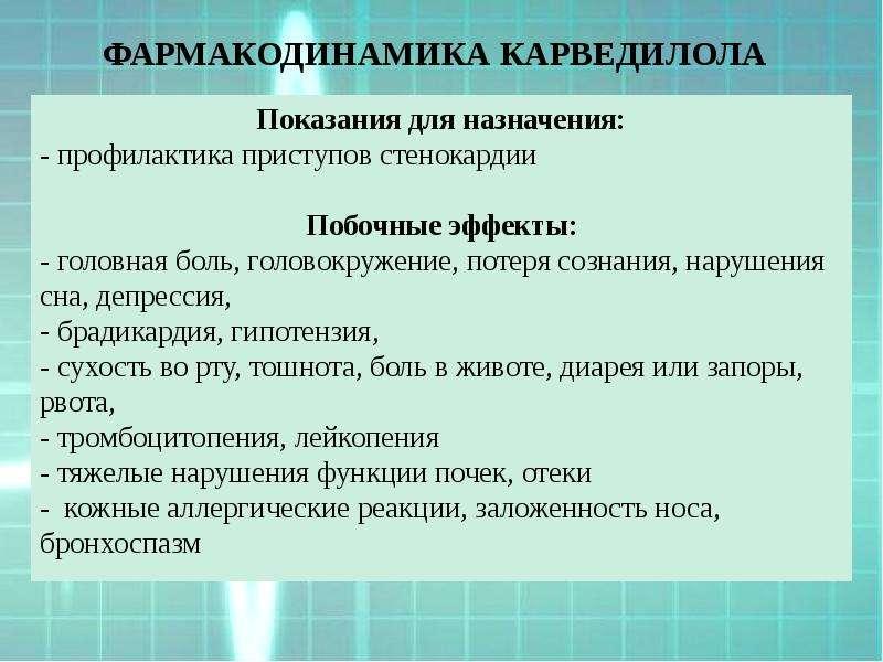 ФАРМАКОДИНАМИКА КАРВЕДИЛОЛА Показания для назначения: - профилактика приступов стенокардии Побочные