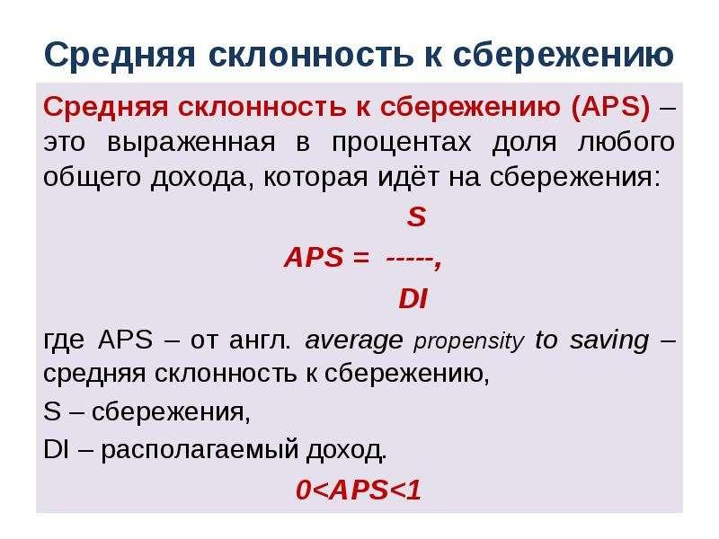 Средняя склонность к сбережению Средняя склонность к сбережению (APS) – это выраженная в процентах д