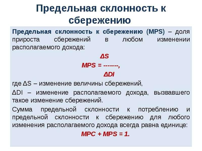 Предельная склонность к сбережению Предельная склонность к сбережению (MPS) – доля прироста сбережен