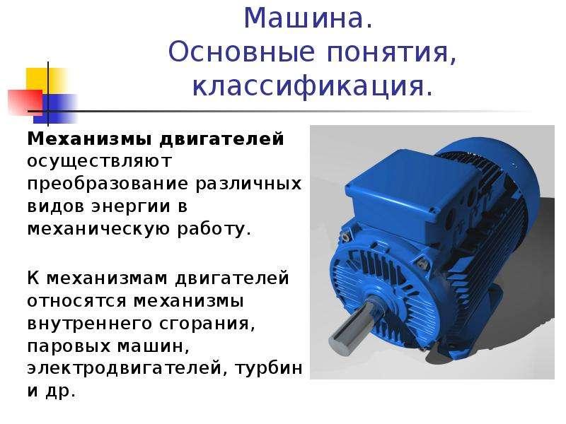 Машина. Основные понятия, классификация. Механизмы двигателей осуществляют преобразование различных