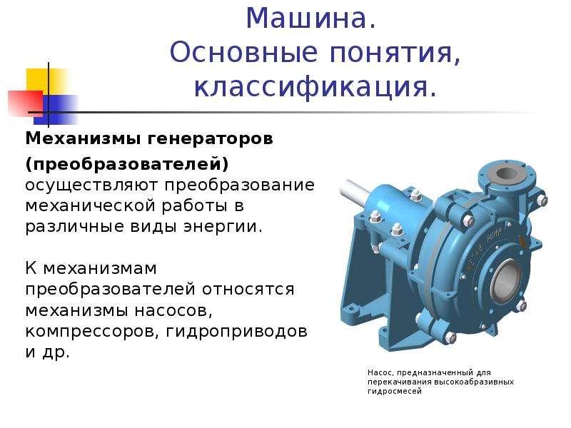 Машина. Основные понятия, классификация. Механизмы генераторов (преобразователей) осуществляют преоб