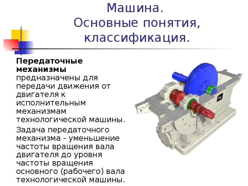 Машина. Основные понятия, классификация. Передаточные механизмы предназначены для передачи движения