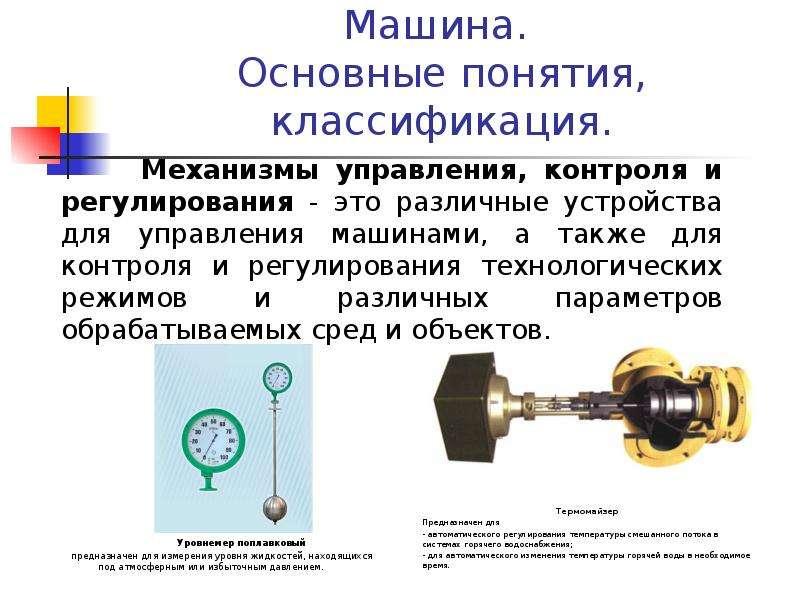 Машина. Основные понятия, классификация. Уровнемер поплавковый предназначен для измерения уровня жид