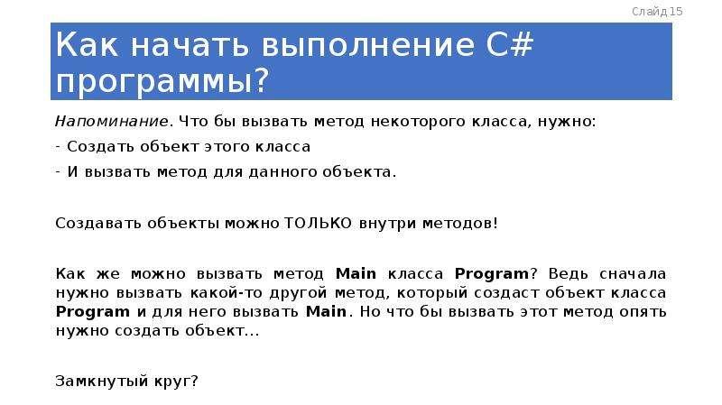Как начать выполнение C# программы? Напоминание. Что бы вызвать метод некоторого класса, нужно: Созд