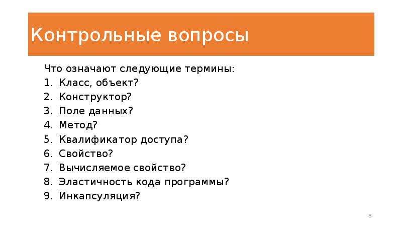 Контрольные вопросы Что означают следующие термины: Класс, объект? Конструктор? Поле данных? Метод?
