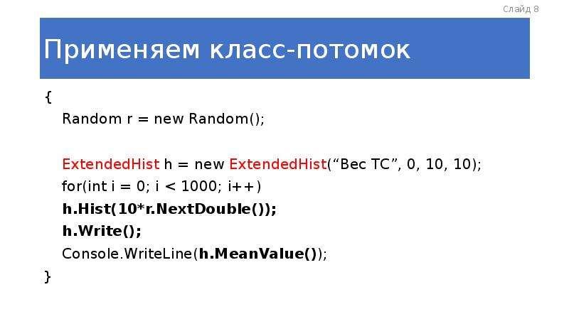 "Применяем класс-потомок { Random r = new Random(); ExtendedHist h = new ExtendedHist(""Вес ТС"", 0, 10"