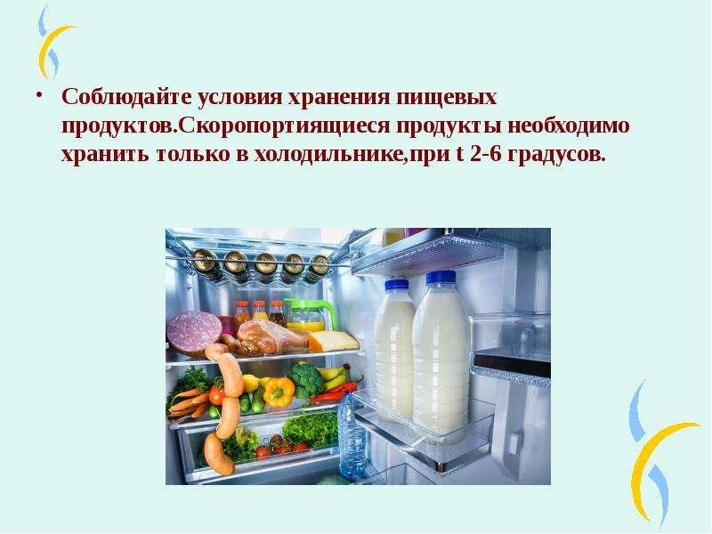 Скачать презентацию на тему профилактика кишечных инфекций