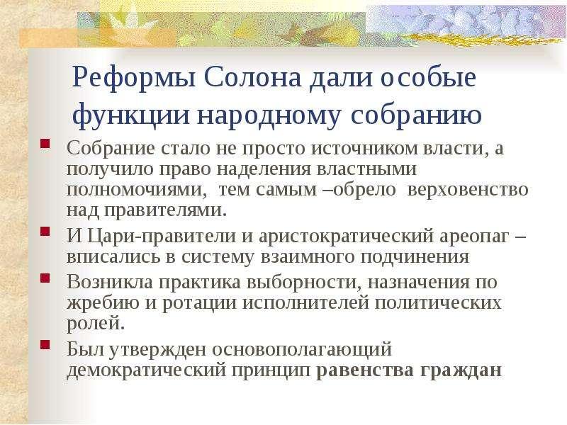 Реформы Солона дали особые функции народному собранию Собрание стало не просто источником власти, а