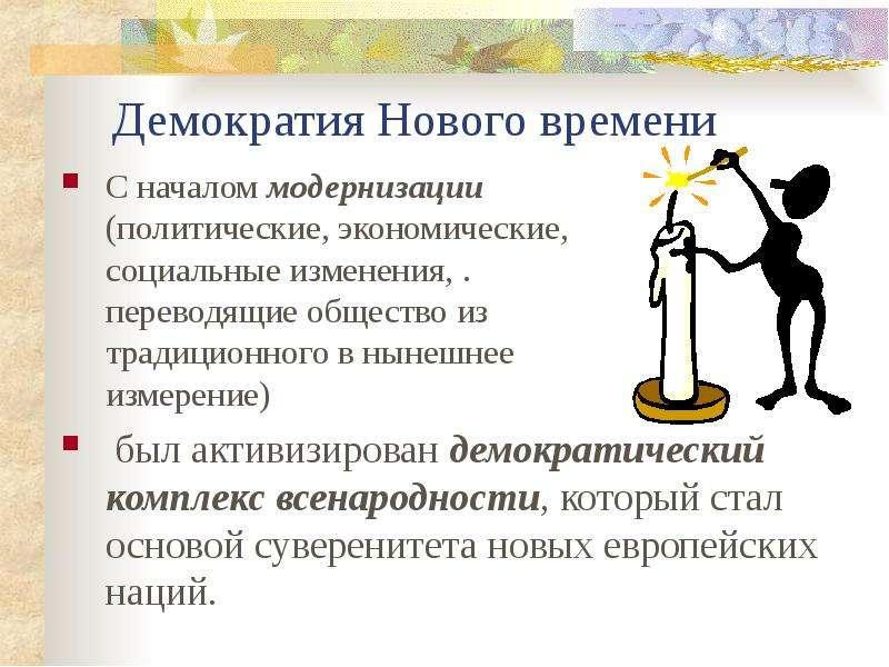 Демократия Нового времени С началом модернизации (политические, экономические, социальные изменения,