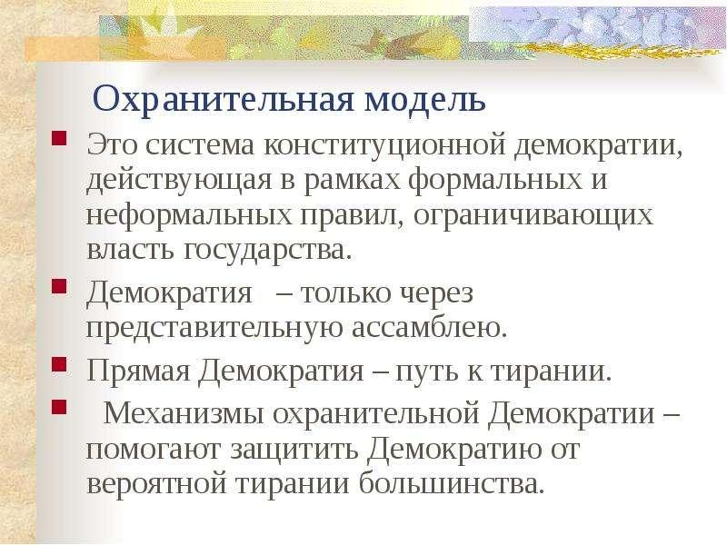 Охранительная модель Это система конституционной демократии, действующая в рамках формальных и нефор