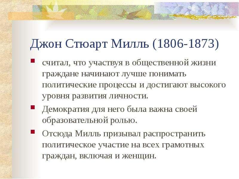 Джон Стюарт Милль (1806-1873) считал, что участвуя в общественной жизни граждане начинают лучше пони