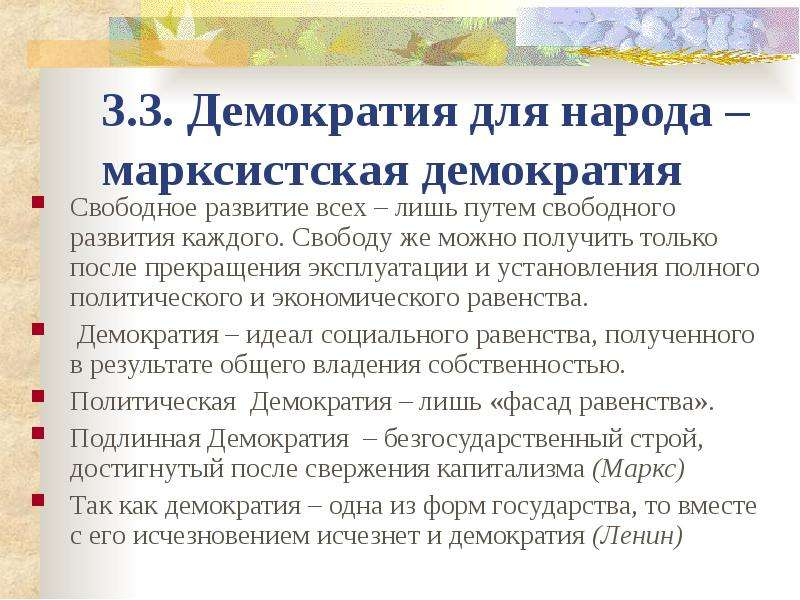 3. 3. Демократия для народа – марксистская демократия Свободное развитие всех – лишь путем свободног