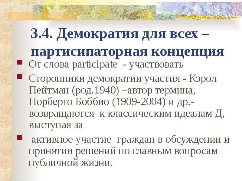 3. 4. Демократия для всех – партисипаторная концепция От слова participate - участвовать Сторонники
