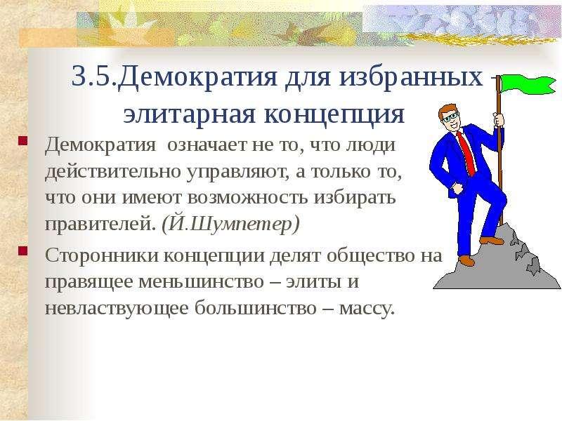 3. 5. Демократия для избранных – элитарная концепция Демократия означает не то, что люди действитель