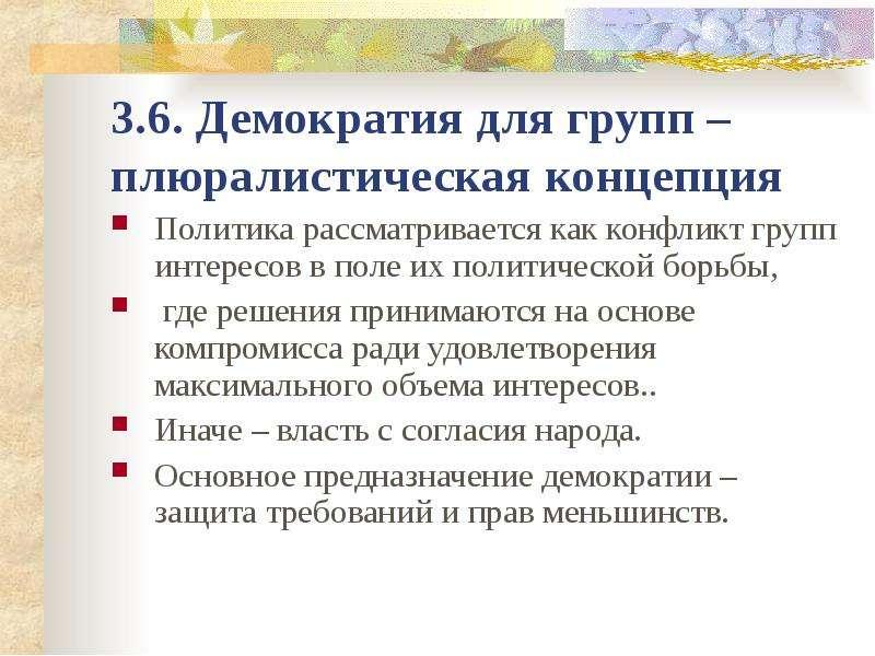 3. 6. Демократия для групп – плюралистическая концепция Политика рассматривается как конфликт групп