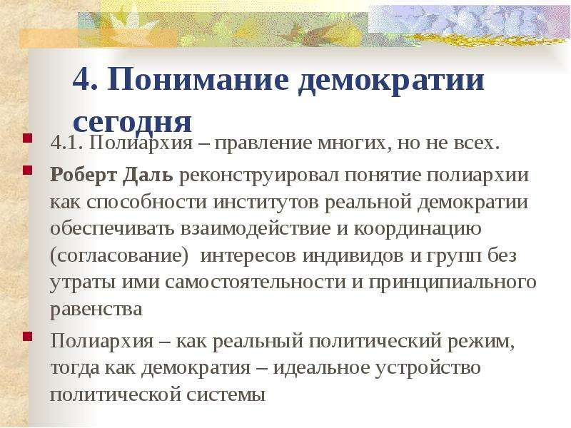 4. Понимание демократии сегодня 4. 1. Полиархия – правление многих, но не всех. Роберт Даль реконстр