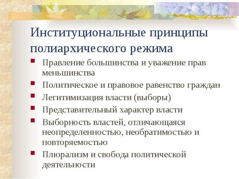 Институциональные принципы полиархического режима Правление большинства и уважение прав меньшинства