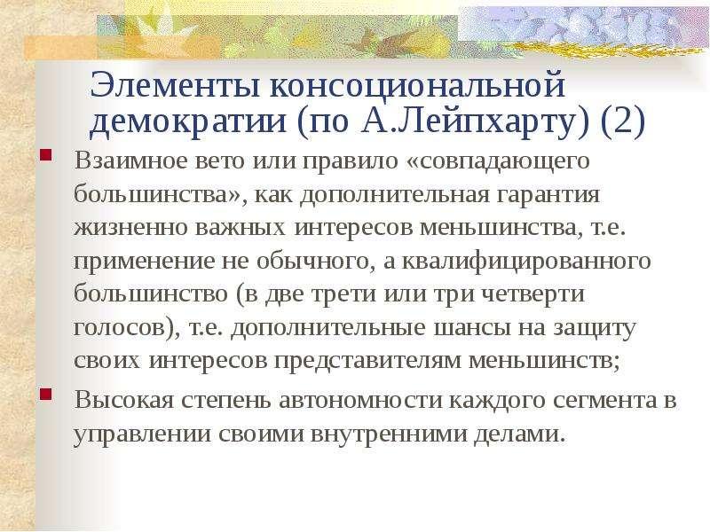Элементы консоциональной демократии (по А. Лейпхарту) (2) Взаимное вето или правило «совпадающего бо