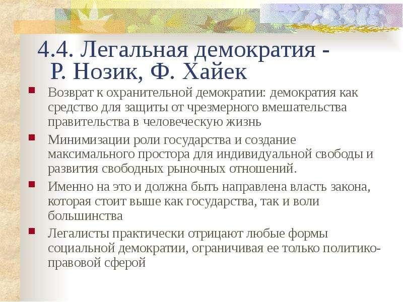 4. 4. Легальная демократия - Р. Нозик, Ф. Хайек Возврат к охранительной демократии: демократия как с